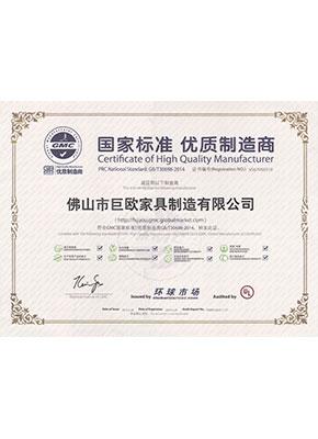 国家标准优质制造商
