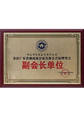 湖南商会(新)