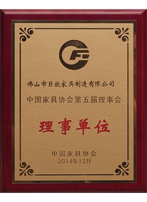中国w88top优德中文版协会理事