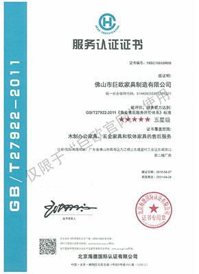 服务认证证书   GB T27922-2011《商品售后服务评价体系》★★★★★五星级