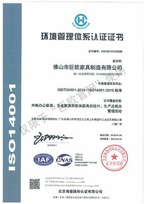 2018 环境管理体系认证证书