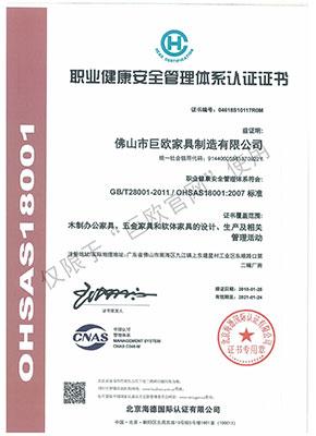 2018 职业健康安全管理体系认证证书