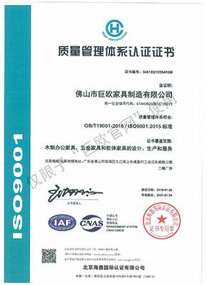 2018 质量管理体系认证证书