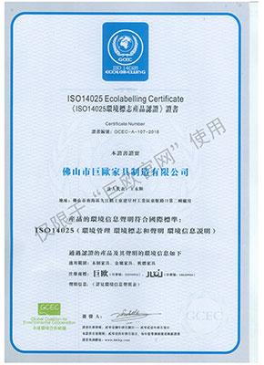 ISO14025环境标志产品认证证书
